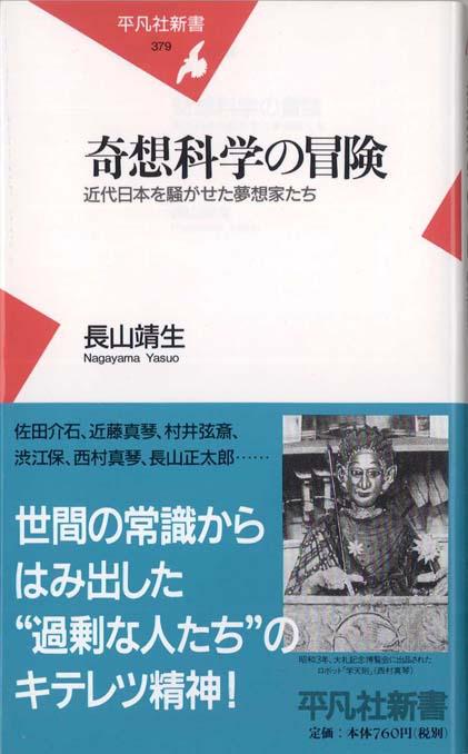 奇想科学の冒険 : 近代日本を騒がせた夢想家たち - 新書マップ